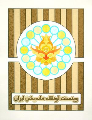 Jone Skjensvold: Vincent Lunge Foundation Iran #1. silketrykk / akvarell, 54 x 42 cm